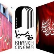 بازگشایی دوباره خانه سینمای ایران