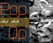 نمایشگاه پاپ آرت و آثار چاپی هنرمندان مکزیک گشایش یافت