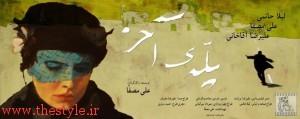 پله آخر پرفروش ترین فیلم هفته آخر بهمن شد